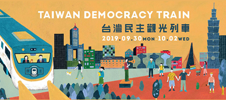 Taiwan Democracy Train